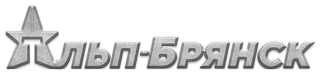 альп-брянск2